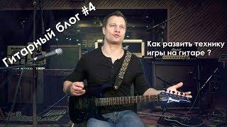 NS Гитарный блог 4 - Как развить технику игры на гитаре
