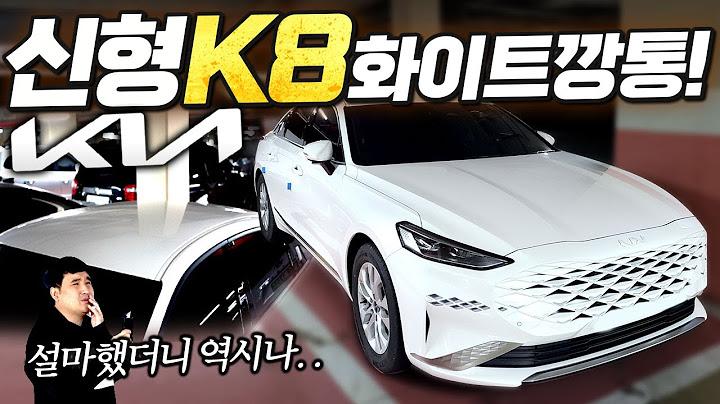 최초 공개! 신형 K8 화이트 깡통!