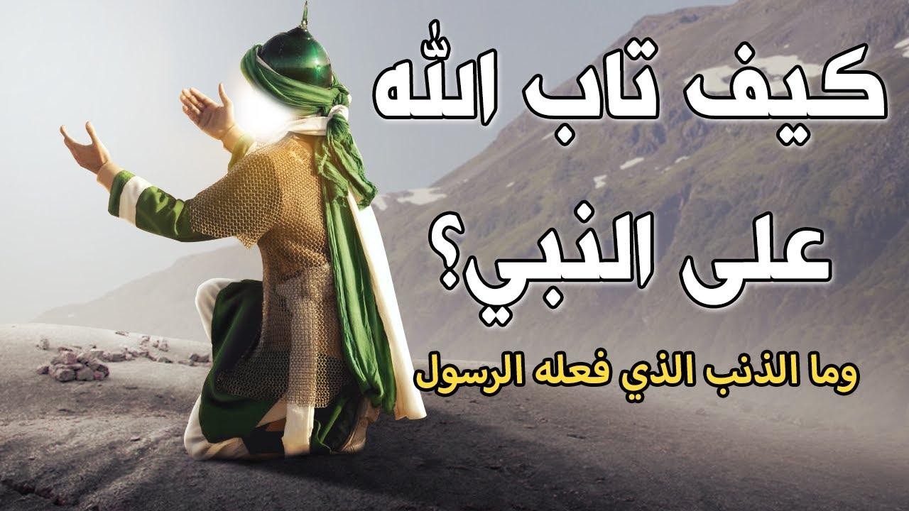 ماذا فعل الرسول ﷺ حتى يقول الله تعالى { لقد تَّاب الله عَلَى النَّبِيِّ }؟ فكيف تاب الله على النبيﷺ؟