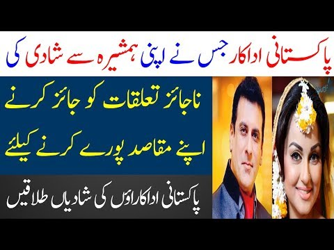 Marriages of Pakistani Actors and Actresses | Lolly wood Film Industry | Spotlight