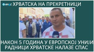 ИН4С: Хрватска на прекретници. Након 5 година у ЕУ, хрватски радници налазе спас.