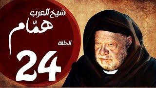 مسلسل شيخ العرب همام - الحلقة الرابعة العشرون بطولة الفنان يحيي الفخراني - Shiekh El Arab EP24