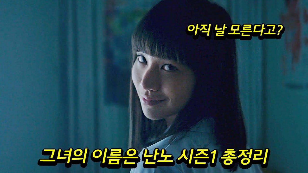 악마의 힘으로 인간을 유혹해 파멸로 이끄는 싸이코패스 소녀의 이야기 - 그녀의 이름은 난노 시즌1 한방에 보기