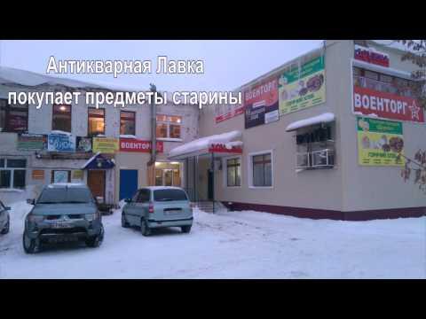 Реклама Антикварной Лавки (г.Нефтекамск)