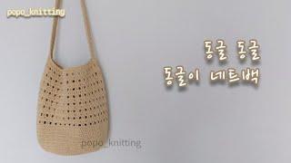코바늘 가방 : 원형바닥 네트백 망태기가방