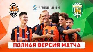 Шахтер – Карпаты. Полный матч чемпионата U19 (16.08.2019)
