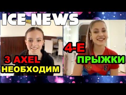 Анна Щербакова о 3 АКСЕЛЕ. Алёна Косторная о 4-х ПРЫЖКАХ