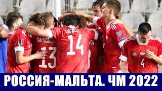 Футбол Отбор ЧМ 2022 Россия Мальта Состав сборной России по футболу Смолов капитан