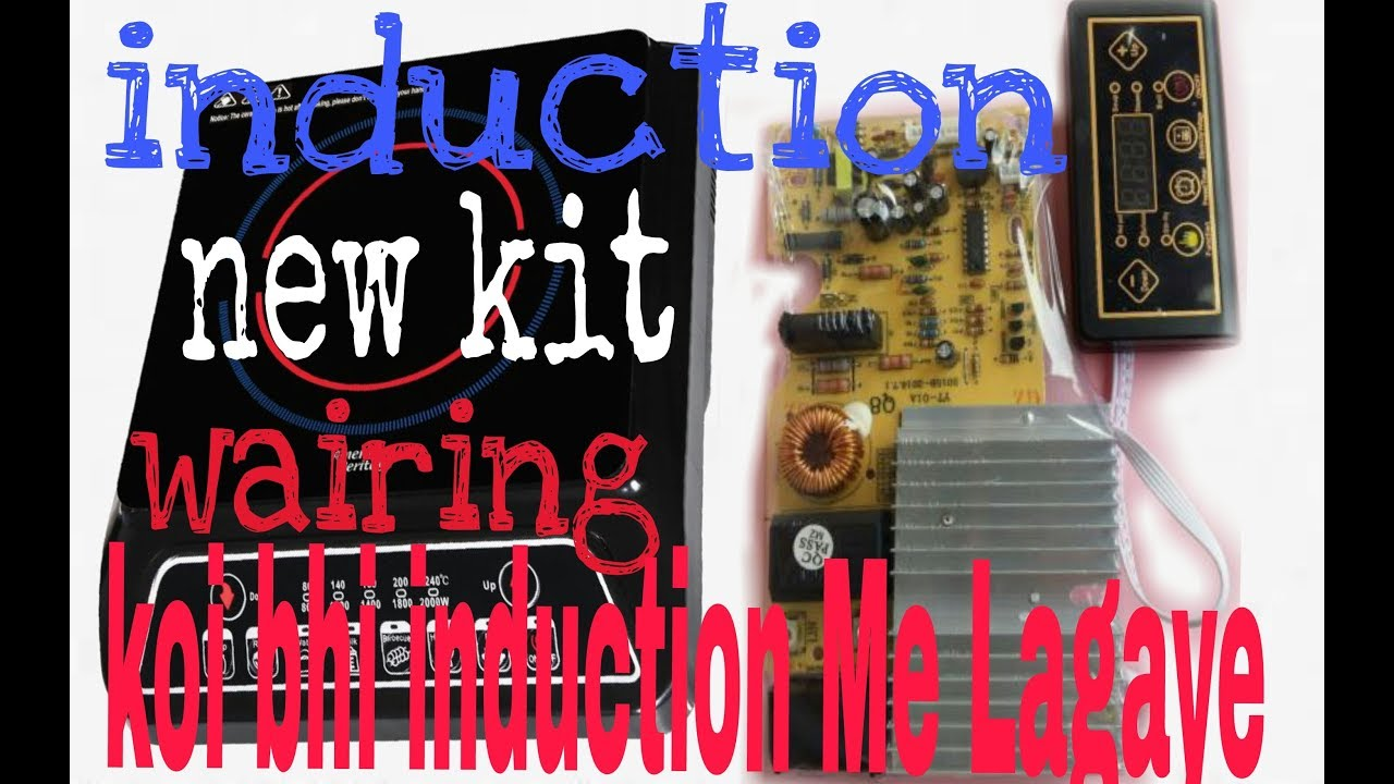 Induction Cooker Repairing In Hindi 100 Working Youtube Heater Circuit Hot Plate Homemade