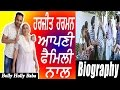 Harjit Harman | With Family | Wife | Biography | Mother | Father |  Children | Songs | Movies | Pics