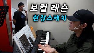 [취미/입시/오디션] 중3 남학생 보컬레슨 입문기