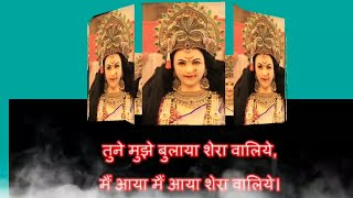 Tune Mujhe Bulaya Sherawaliye | Hindi Karaoke | Karaoke Bhajan