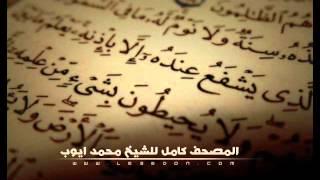 سورة الأنعام للشيخ محمد ايوب .. Surat AlAn