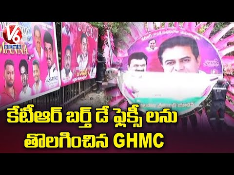 GHMC Removed Minister