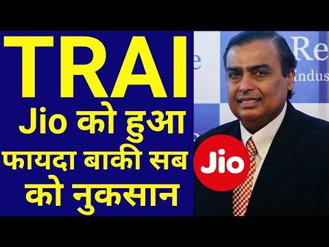 TRAI : Jio को बड़ा फायदा बाकी सब को बड़ा नुकसान । Jio Airtel Vodafone Idea Ltd.