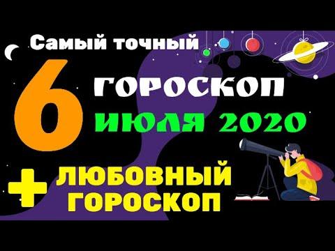 Самый точный гороскоп на 6 июля 2020 для всех знаков зодиака + Любовный гороскоп
