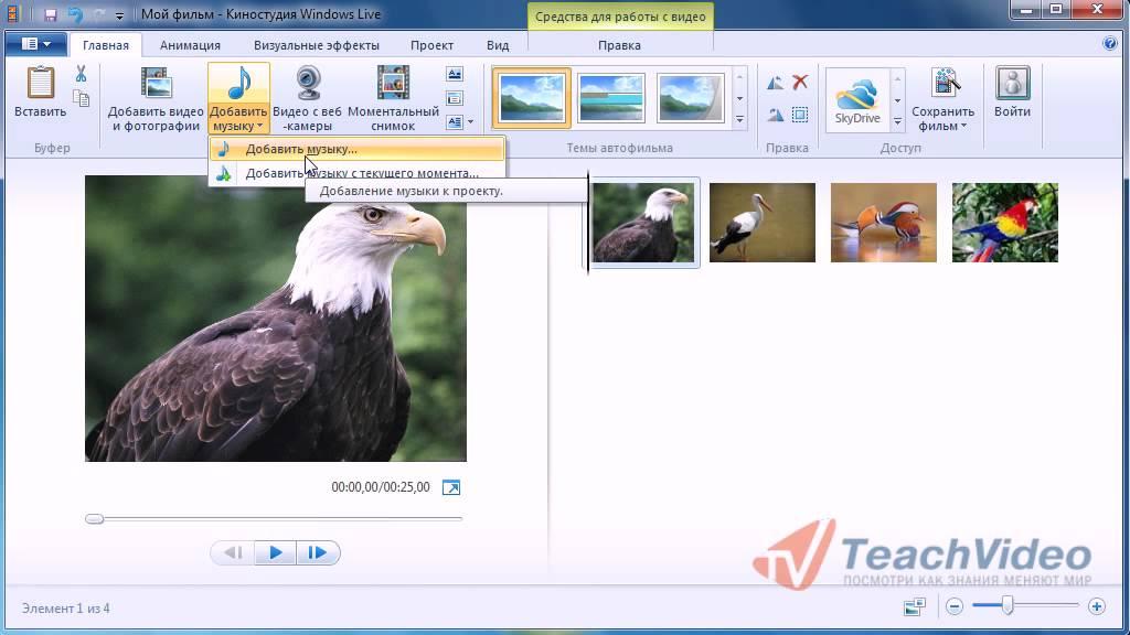 скачать программу для создания видео из фотографий и музыки бесплатно для 7 - фото 3