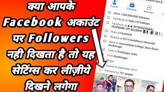 facebook par followers kaise show kare   How To Show on Facebook Followers   Facebook Tricks