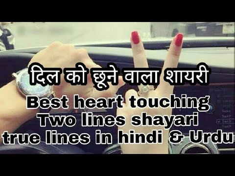 Best Heart Touching Two Lines Shayari True Lines In Hindi Urdu