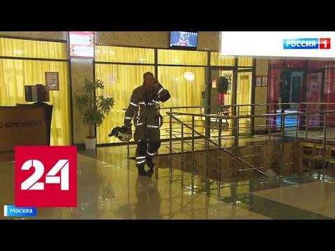 Утечка хлора в столичном фитнес-клубе: данных о пострадавших нет - Россия 24