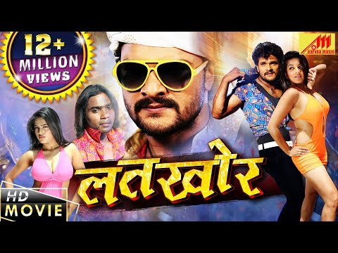 LATKHOR | Full Movie HD - Khesari Lal Yadav, Monalisa | NEW BHOJPURI MOVIE 2018