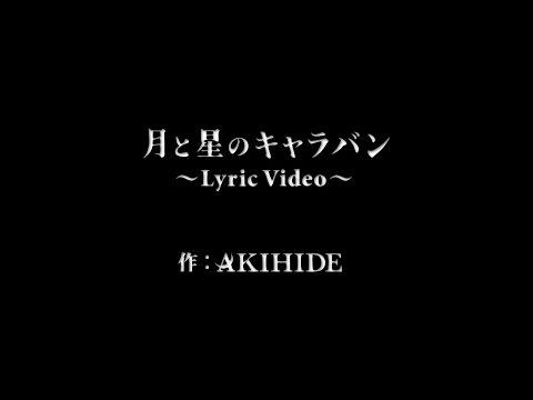 AKIHIDE 月と星のキャラバン 〜Lyric Video〜