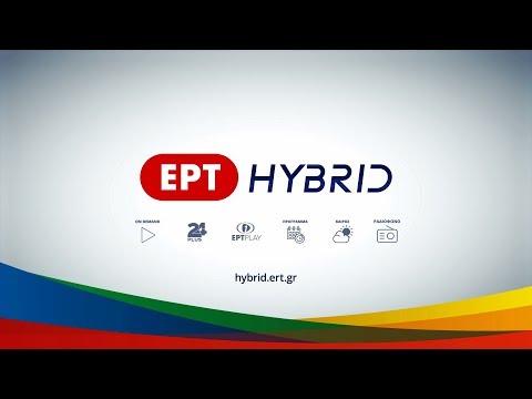 ΕΡΤ Υβριδική (Τηλεοπτικό σποτ) - ERT HYBRID (TV spot)