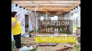 СКОЛЬКО стоит ДОМ ПОСТРОИТЬ!? Сколько мы вложили в дом в Беларуси! Цена!