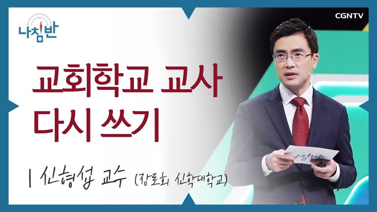 교회학교 교사 다시 쓰기 - 신형섭 교수 @맞춤특강 나침반