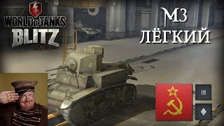 WoT Blitz Приключения М3 Легкий - World of Tanks Blitz приколы