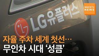 '찐 5G시대' LG유플러스 '날…