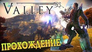 Valley [PC game 2016] (HD 1080p) - полное прохождение на русском
