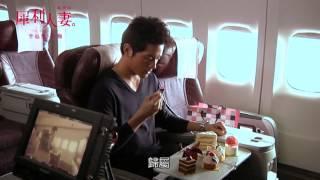 《犀利人妻最終回-幸福男‧不難》按奈不住的曖昧 2012.08.17映