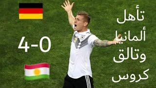 ألمانيا وبيلاروسيا (4-0)🔥تأهل ألمانيا يورو 2020🔥