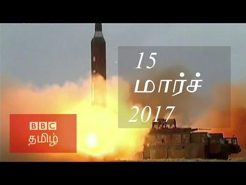 BBC Tamil TV News Bulletin 15/03/17 ...