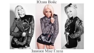 Юлия Войс - Завяжи Мне Глаза