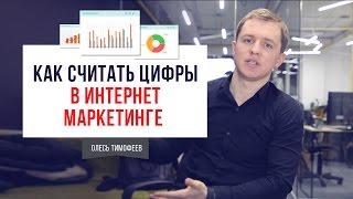 Как считать прибыль в интернет маркетинге | Олесь Тимофеев