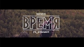 NEMIX — Время ft. гч_стилист