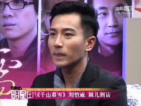 刘恺威颖儿做客《明星在线》 畅聊《千山暮雪》