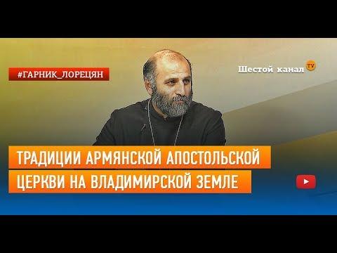 Традиции армянской апостольской церкви на Владимирской земле