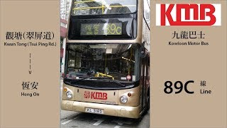 【九龍巴士】【雙程齊頂閘】【高速行車傳】89C線 觀塘(翠屏道)➡️恆安