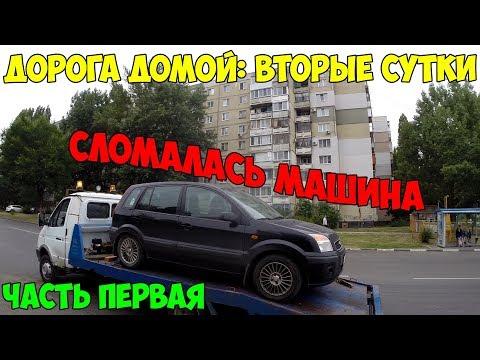 Дорога домой, вторые сутки: сломалась машина. Саратов. Автосервис в Саратове.