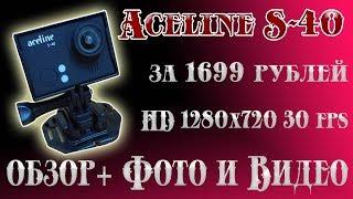 Обзор Экшн видеокамеры Aceline S 40 черный. Экшн камера для рыбалки.Самая дешёвая экшн камера.