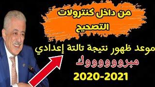 عاجل الان موعد ظهور نتيجة الصف الثالث الاعدادي الترم الثاني للعام الدراسي 2021..
