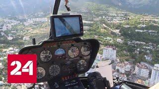 Москвич на вертолете слетал из Ялты в Краснодар за гамбургером - Россия 24