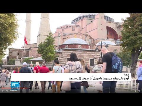 تركيا: أردوغان يوقع مرسوما بتحويل آيا صوفيا إلى مسجد