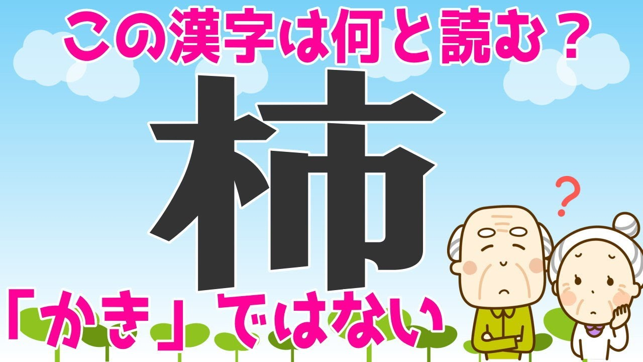 漢字 意外と 読め ない