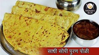 न वाटता पुरण बनवायची सोप्पी पद्धत | पुरणपोळी | Easy Puran Poli Recipe | MadhurasRecipe | Ep - 419