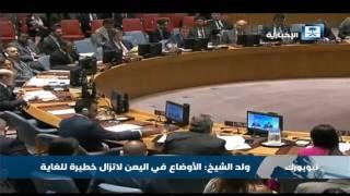 مجلس الأمن الدولي يعقد جلسة خاصة حول الأزمة في اليمن