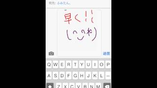 iPhoneアプリ「手書き即送信の術」
